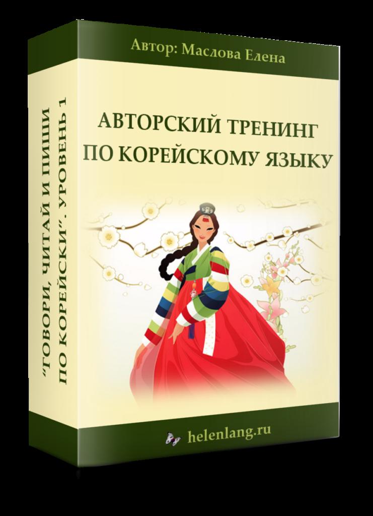 Авторский Тренинг по Корейскому Языку